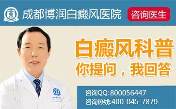 预防白癜风病复发的七大事项
