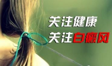 关注青少年<a href=https://www.meisbuy.com/zhengzhuang/ target=_blank class=infotextkey>白癜风症状</a>,有效防治青少年白癜风