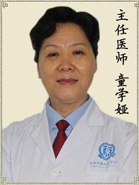 童学娅医生