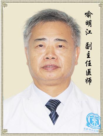 喻明江  副主任医师