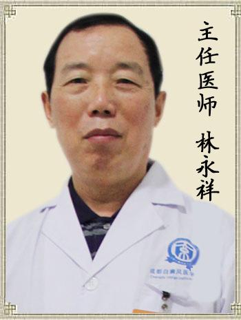 林永祥 主任医师