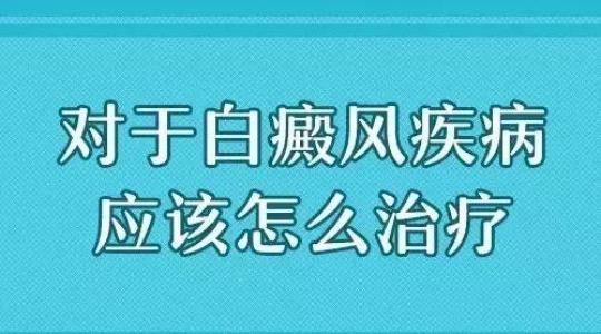 在<a href=https://www.meisbuy.com/zhiliao/ target=_blank class=infotextkey>白癜风治疗</a>方面,我们都应该做什么?